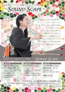 ritsuko2016_2