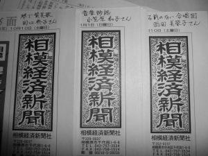相模経済新聞に掲載