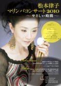 松本律子マリンバコンサート2010ポスター