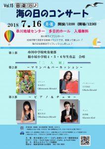 海の日コンサート2018