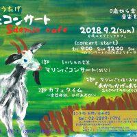 うたうたげ カフェコンサートwith Sdemic Cafe vol.2