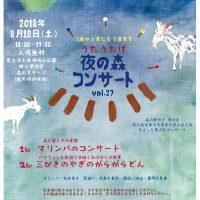 うたうたげ vol.27