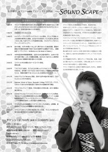 ritsuko2016_22