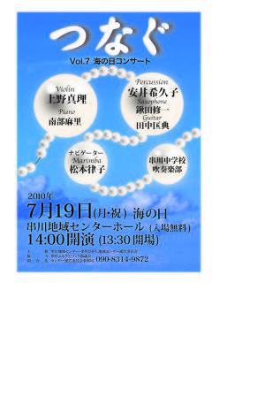 相模原海の日コンサート