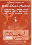 昭和音楽大コンサート