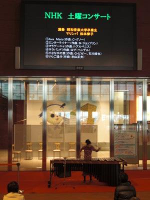 NHKマリンバコンサート