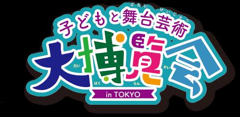 子どもと舞台芸術大博覧会2018