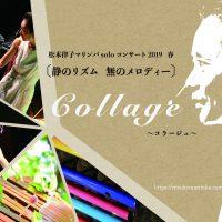 松本律子マリンバコンサート2019