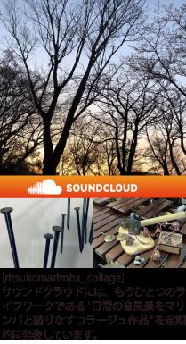 サウンドクラウドで日常の音風景をマリンバと織りなすコラージュ作品を発表しています